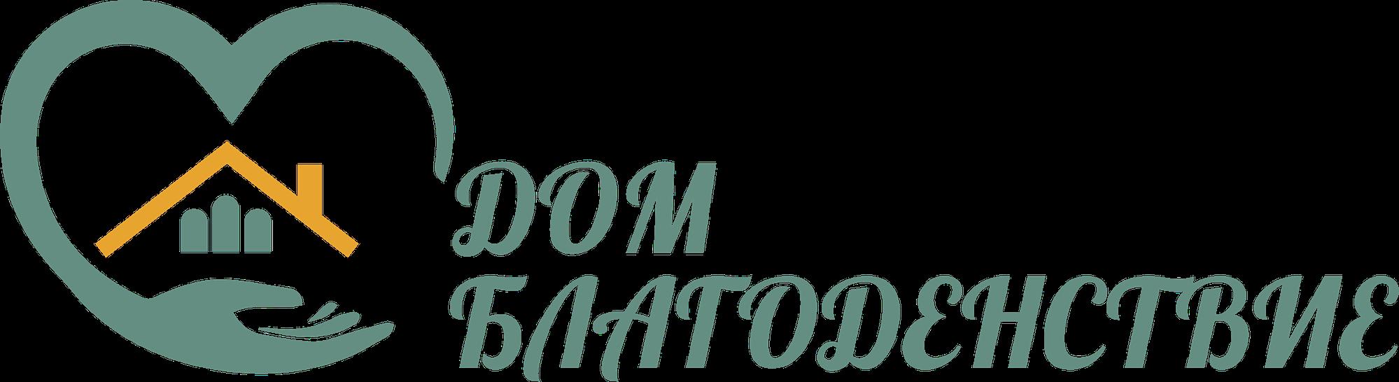 """Дом за стари хора """"Благоденствие"""" Logo"""